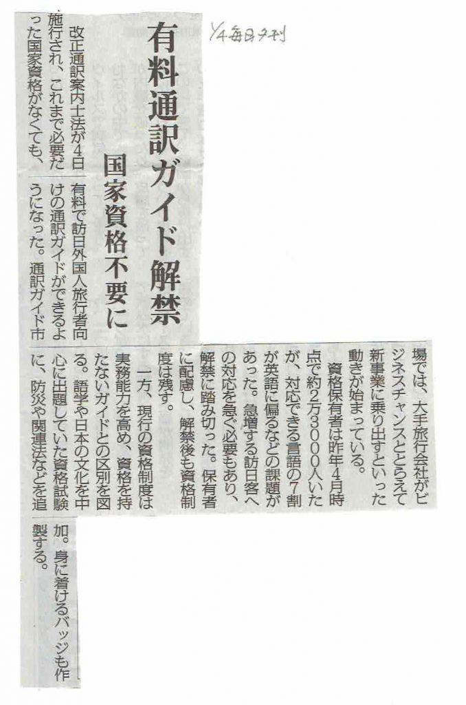 語学力+コミュ力+外国人交流に興味ある方に朗報!有料通訳ガイドが解禁